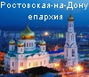 Ростовская-на-Дону епархия
