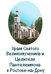 Храм Святого Великомученика и Целителя Пантелеимона в Ростове-на-Дону